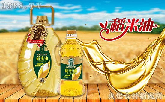年终钜惠,团购有福利!【石库门稻米油】,传承海派文化,演绎美食经典!