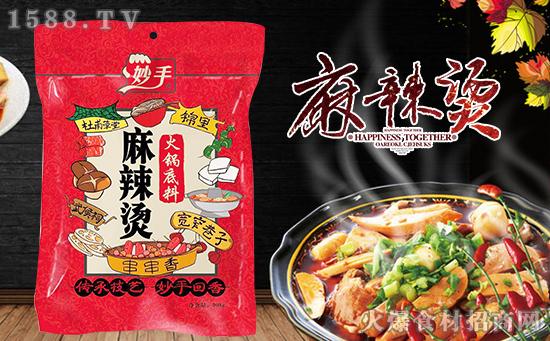 妙手麻辣烫火锅底料,越煮越香,色香味俱全!