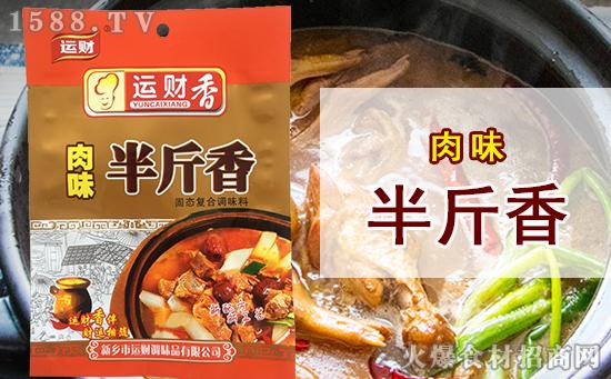 运财香肉味半斤香,新配方、新工艺,精制美味、口感地道!