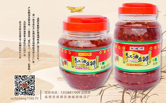 驰城牌红油豆瓣,酱脂香、味鲜辣,提色增香,回味深长!