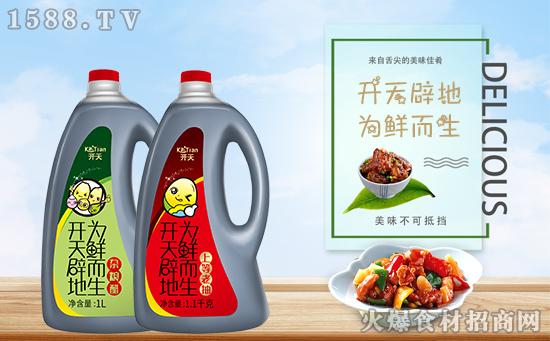 开天调味,重磅推出多款新品,扩大调味品市场!