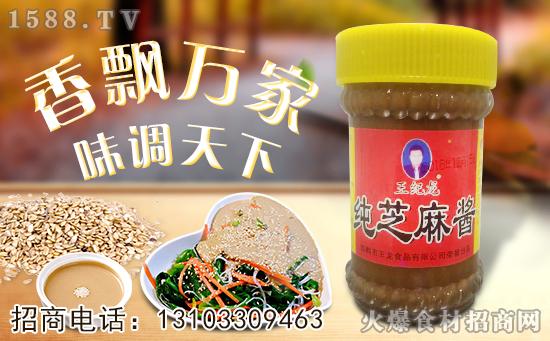 王纪龙纯芝麻酱,营养又健康,吃过一口就不会忘!