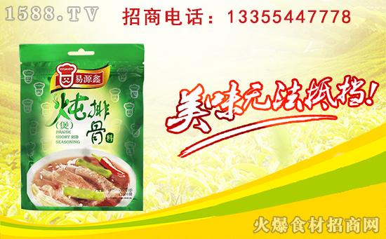 易源鑫炖(煲)排骨料,营养丰富,喝着爽又健康!