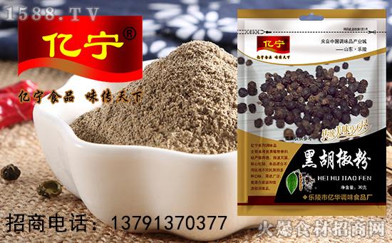 亿宁黑胡椒粉,好味道因为好品质!