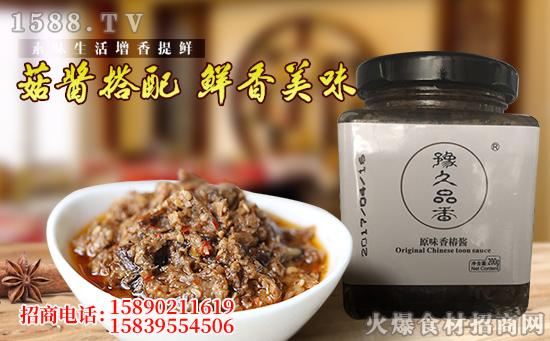 豫久品香香椿酱,地道风味,刺激你的味蕾!