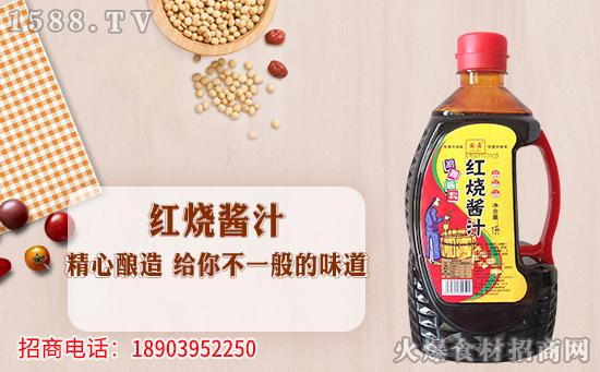 厨舞红烧酱汁,入味均匀饱满,方便简单,轻轻松松享受可口红烧菜!