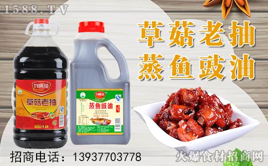 九味佳蒸鱼豉油,一瓶在手,多样菜式得心应手!