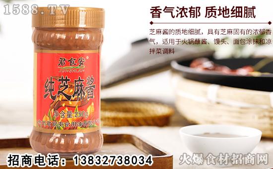 君食安纯芝麻酱,纯正芝麻研磨而成,美味更健康!