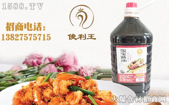 俊利王俊宝酱油,色泽淡雅,酱香浓郁!