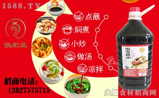 俊利王俊宝酱油,滋味鲜美,阳光酿晒!