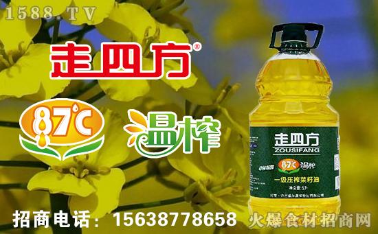 走四方一级压榨菜籽油,87度温榨,营养油更健康,炒菜更放心!