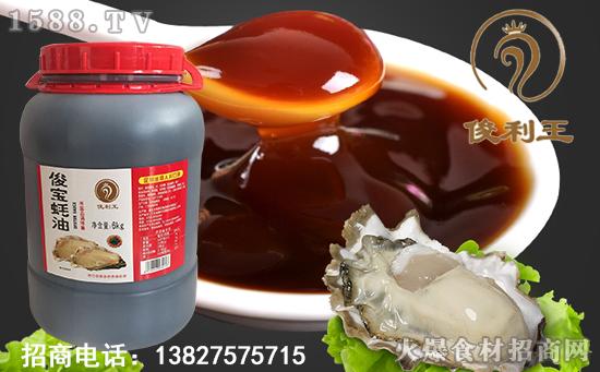 俊利王俊宝蚝油,营养美味,让每道菜都出色至极!