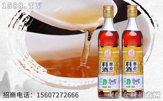 万兴隆葱姜料酒,精心酿造,去腥好帮手!