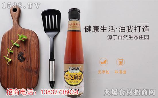 君食安黑芝麻油,自然美味更营养,家家常备很是好!