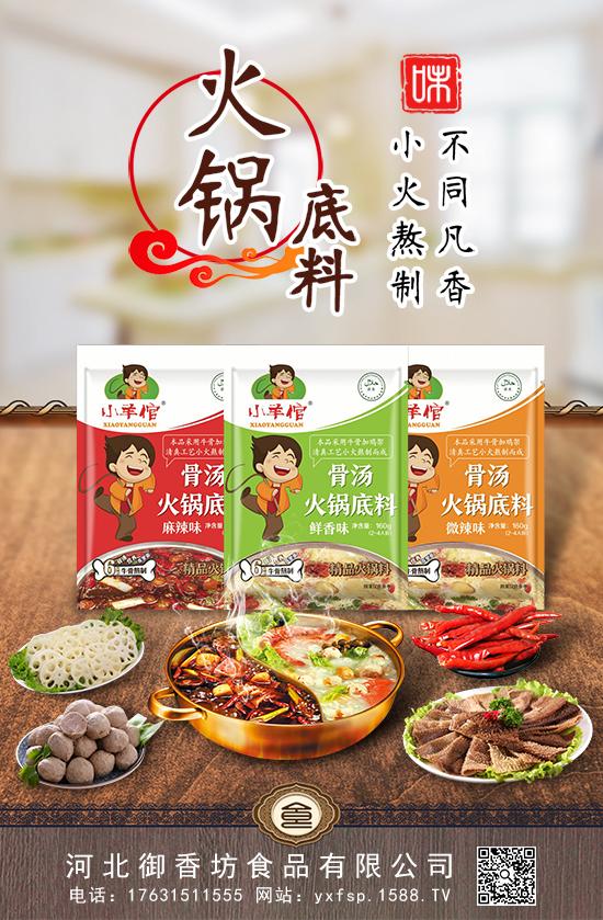 小小羊倌,不同凡响!御香坊食品与您相遇山东齐鲁火锅节!