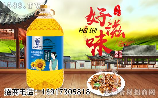 石库门食用油,传承海派文化,演绎美食经典!