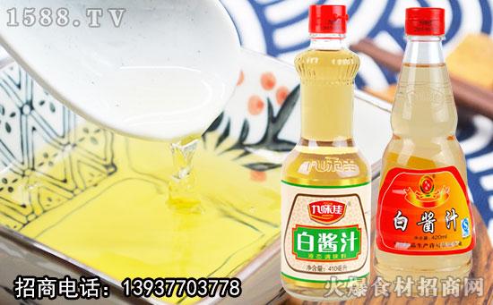 九味佳白酱汁,酱香浓郁,色泽亮丽,美味搭配,香甜鲜浓!