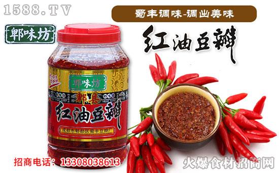 郫味坊郫县红油豆瓣,鲜辣醇厚,色泽红润,回味悠长!