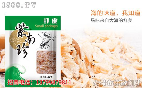 紫南珍虾皮,营养又美味,健康好食品!