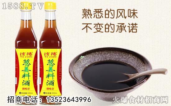 �U阳葱姜料酒,精心酿造,醇正高品质,是您烹饪理想的调味佳品!