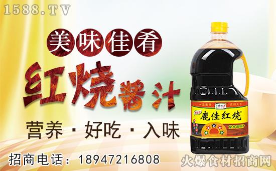 鹿佳红烧复合调味汁,味道鲜美纯正,酱香浓郁独特!