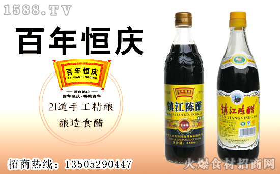 百年恒庆镇江陈醋,有醋,菜才能觉得有滋有味!