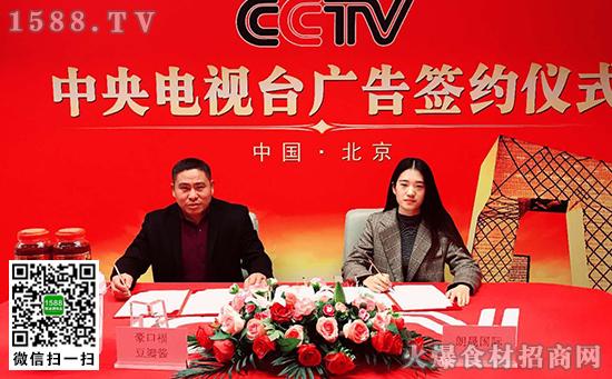 豪口福红油豆瓣,CCTV合作品牌,一切靠实力说话!