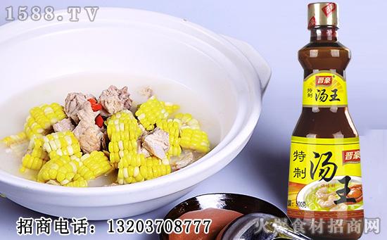 晋豪特制汤王,激爽您的味蕾,唤醒您的食欲,精彩您的厨房!