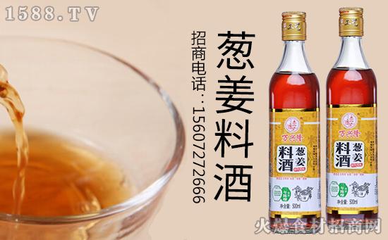 万兴隆葱姜料酒,增香、提色、祛腥、除异味!
