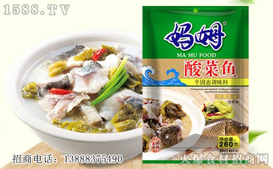 妈姆酸菜鱼调味料,川滇风味,美味酸爽,让人食欲大增!
