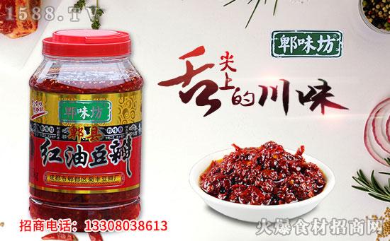 郫味坊郫县红油豆瓣,好味道,你一吃就知道,真的很美味哦!