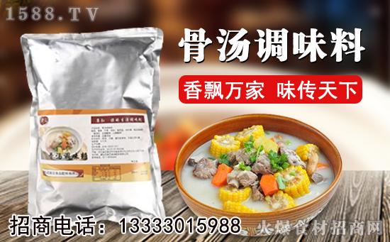 康弘骨汤调味料,健康又美味,好吃又不贵!