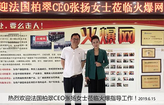 奋斗的青春最美丽!热烈欢迎法国柏翠CEO总裁张扬女士亲临火爆网演讲!