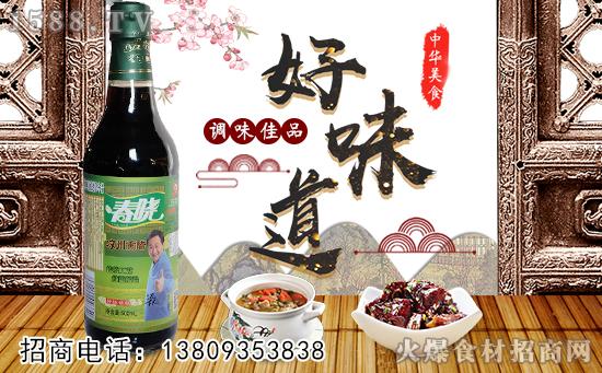 春晓凉州熏醋,色泽红褐色,酸味醇厚,是凉拌烹调的佳品!