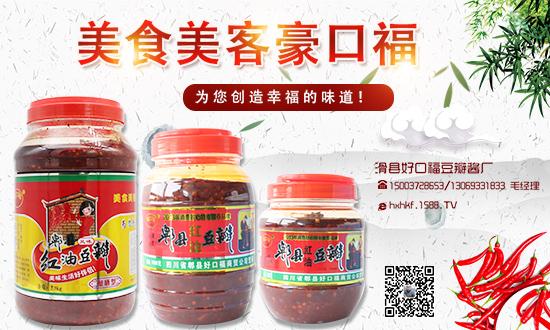 豪口福红油豆瓣,利于保存、色泽红润,深受人们喜爱!