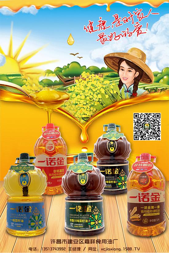 一诺金6+1七典食用植物调和油,均衡营养,绿色健康!