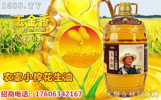 玉金香农家小榨花生油,农家人的手艺,高端油的品质!
