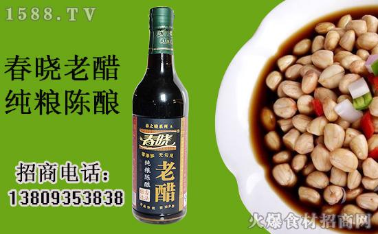 春晓纯粮陈酿老醋,风味愈佳,是质地优良的调味品!