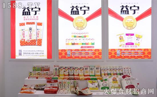 用心制面20余年!【益宁挂面】在第二届粮食交易大会大受欢迎,全场好评如潮!