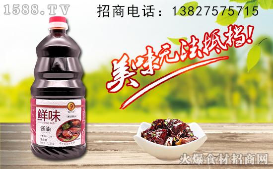 俊利王鲜味酱油,味鲜美、醇厚、咸甜适口!