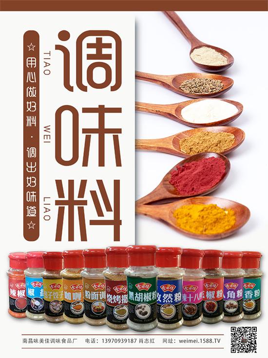 """美食美味""""不将就""""!食亦佳黑胡椒粉,方便好入味,厨房好帮手!"""