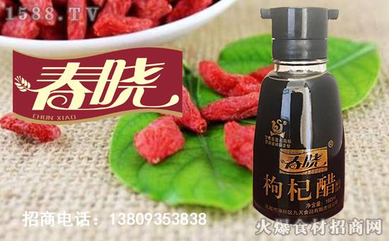 春晓枸杞醋,让你感受着唇齿间酸香的味道!