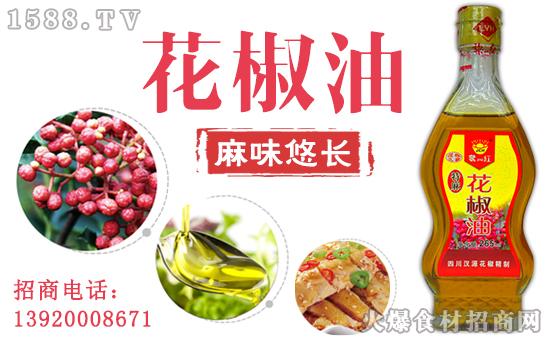 聚川红花椒油,又麻又香,更入味!
