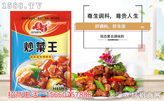 好调料,好生活,尽在尊生炒菜王固态复合调味料!