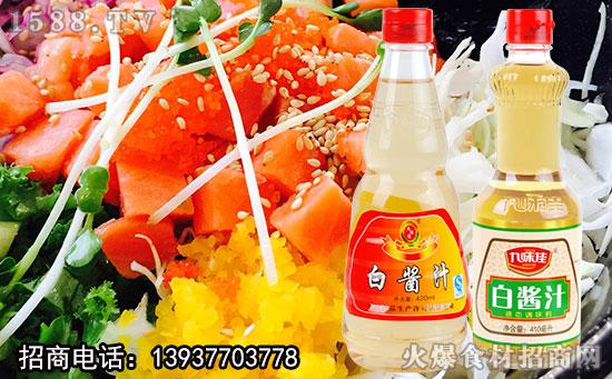 九味佳白酱汁,色泽亮丽,酱香浓郁,味道醇厚!