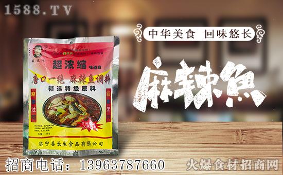 姜长生超浓缩麻辣鱼调料,麻辣过瘾,回味无穷!