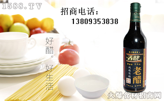 春晓纯粮陈酿老醋,酸中微甘,香味醇厚,回味生津!