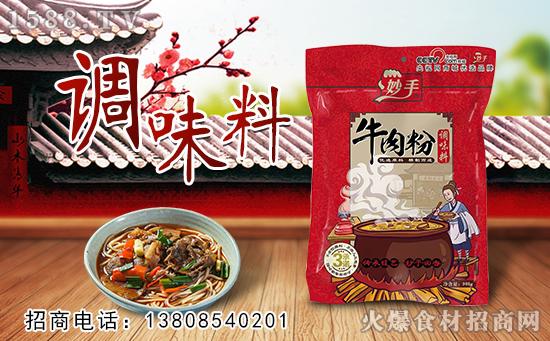 妙手牛肉粉调味料,传承技艺,妙手回香!