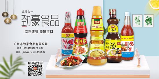 【招聘】广州市劲豪食品有限公司诚招十个大区经理!