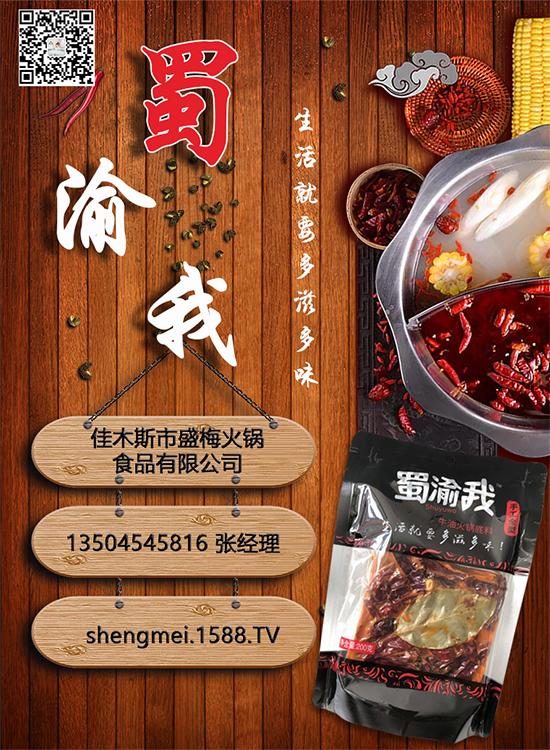 蜀渝我牛油火锅底料,真材实料,手工全型;涮炒拌煮,想怎么吃都行!